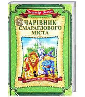 Чарівник смарагдового міста - О. Волков (9789664291917), фото 1
