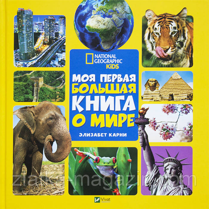 Моя первая большая книга. О мире (9789669427595)