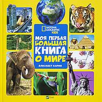 Моя первая большая книга. О мире (9789669427595), фото 1