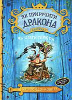 Як приручити дракона. Як стати піратом  (книга 2) - Крессида Коуэлл (9789669171726), фото 1