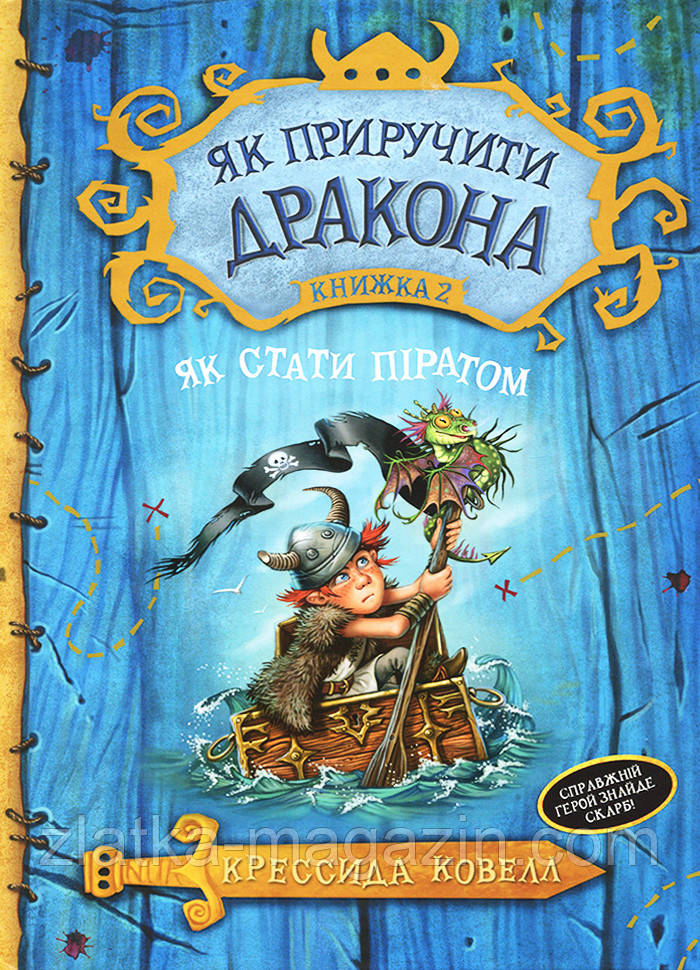 Як приручити дракона. Як стати піратом  (книга 2) - Крессида Коуэлл (9789669171726)