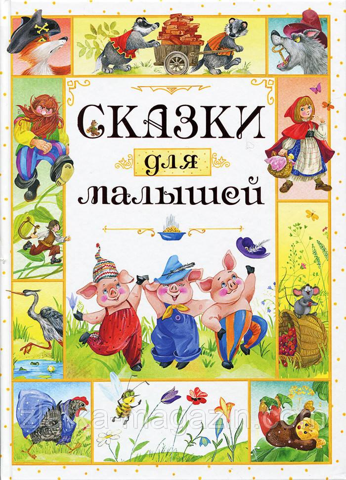 Сказки для малышей (9785389125339)