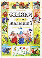 Сказки для малышей (9785389125339), фото 1