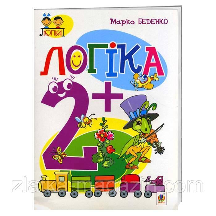 Логіка. 2+ - М.В. Беденко (9789661038348)