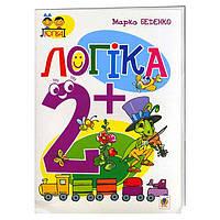 Логіка. 2+ - М.В. Беденко (9789661038348), фото 1