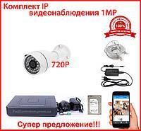 Комплект IP видеонаблюдения на 1 уличную камеру 1MP 720P NVR HD