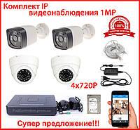 Комплект IP видеонаблюдения на 4 ИП камеры 1MP 1080P NVR HD