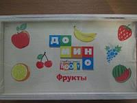 """Детское домино """" Фрукты"""""""
