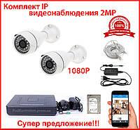 Комплект IP видеонаблюдения на 2 уличные ИП камеры 2MP 1080P NVR HD