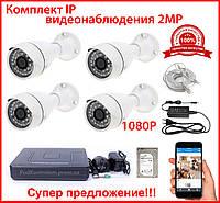 Комплект IP видеонаблюдения на 4 уличные ИП камеры 2MP 1080P NVR HD