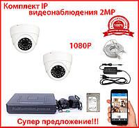 Комплект IP видеонаблюдения на 2 внутренние ИП камеры 2MP 1080P NVR HD