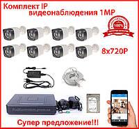 Комплект IP видеонаблюдения на 8 уличных ИП камеры 2MP 1080P NVR HD