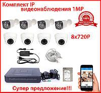 Комплект IP видеонаблюдения на 8 ИП камер 2MP 1080P NVR HD