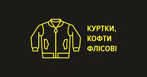 Куртки, кофти флісові