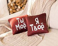 Набор подушек для влюбленных «Я твоё ты моё»  флок