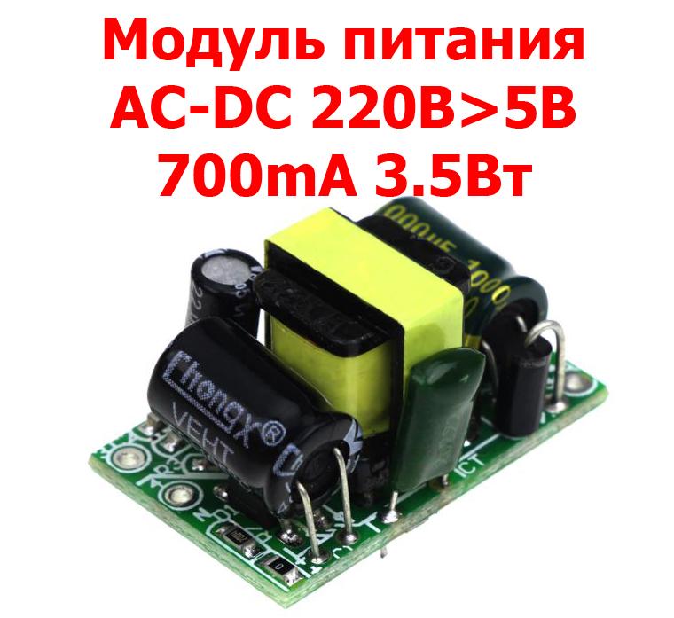 Модуль питания AC-DC 220В>5В 700mA 3.5Вт
