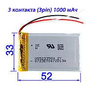 Аккумулятор для видеорегистратора 3 контакта (3pin) 1000 мАч, сигнализации, наушников 523350 3,7в