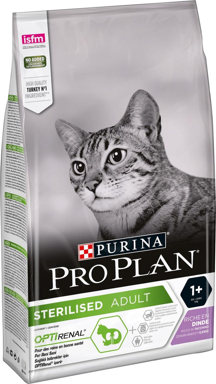 Сухой корм для котов Pro Plan (Про План) Sterilised 1.5 кг. с индейкой для стерилизованных котов и кошек
