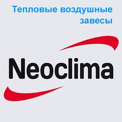 Воздушные тепловые завесы электрические NeoClima