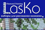 Алмазная вышивка Ласко: все особенности набор для вышивания камнями от украинского производителя
