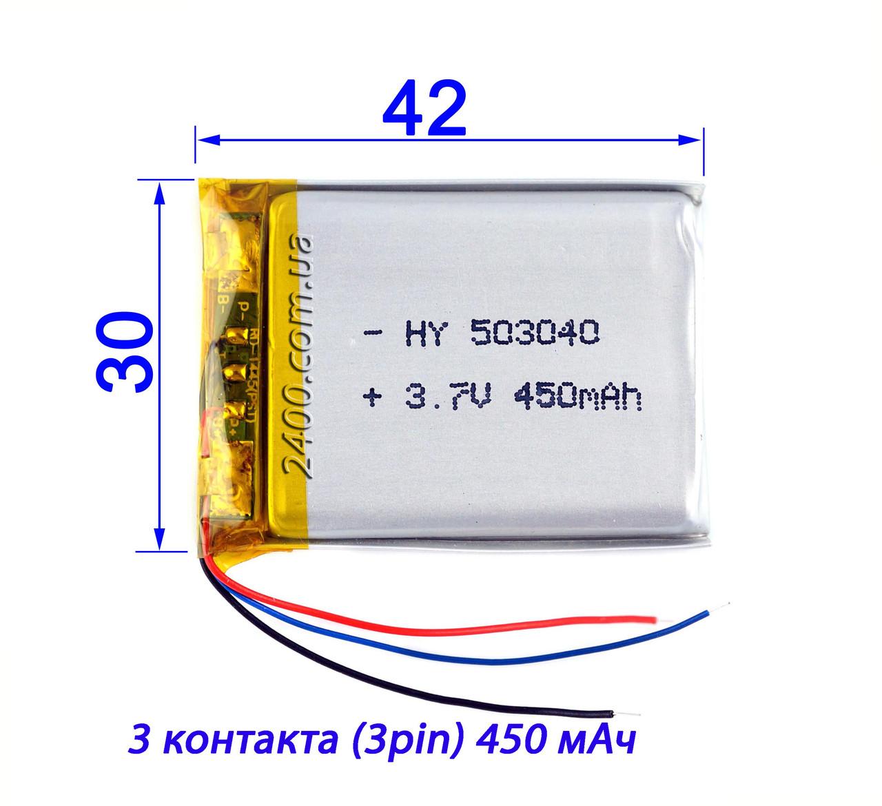 Аккумулятор видеорегистратора 450 мАч 3pin (3 контакта) 503040 3,7в, сигнализации, наушников, Bluetooth