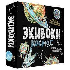 Настольная игра Экивоки. Космос, фото 2