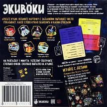 Настольная игра Экивоки. Космос, фото 3