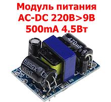 Модуль живлення AC-DC 220В>9В 500mA 4.5 Вт
