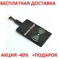 Приёмник беспроводной зарядки Wireless Charging Receiver для Android Type-c connector, фото 1