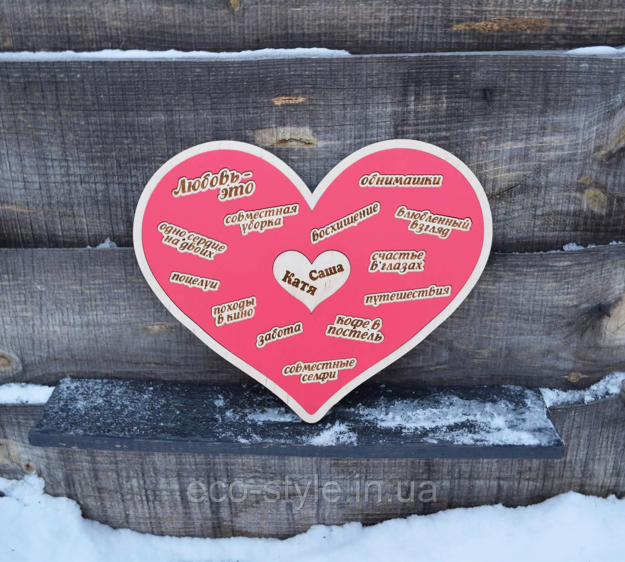 Сердце-пазл, подарок на 14 февраля