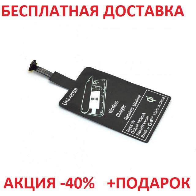 Приёмник беспроводной зарядки Wireless Charging Receiver для Android Mini USB connector