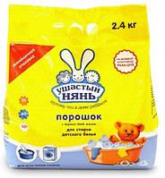 Детский стиральный порошок Ушастый нянь для белых и цветных тканей 2,4 кг.