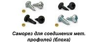 Саморез с буром для гипсокартонного профиля 3.5х9.5 упк 1000 шт (фосфат)
