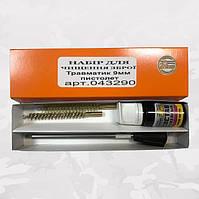Набор для чистки Ружес травматик пистолет 9 мм