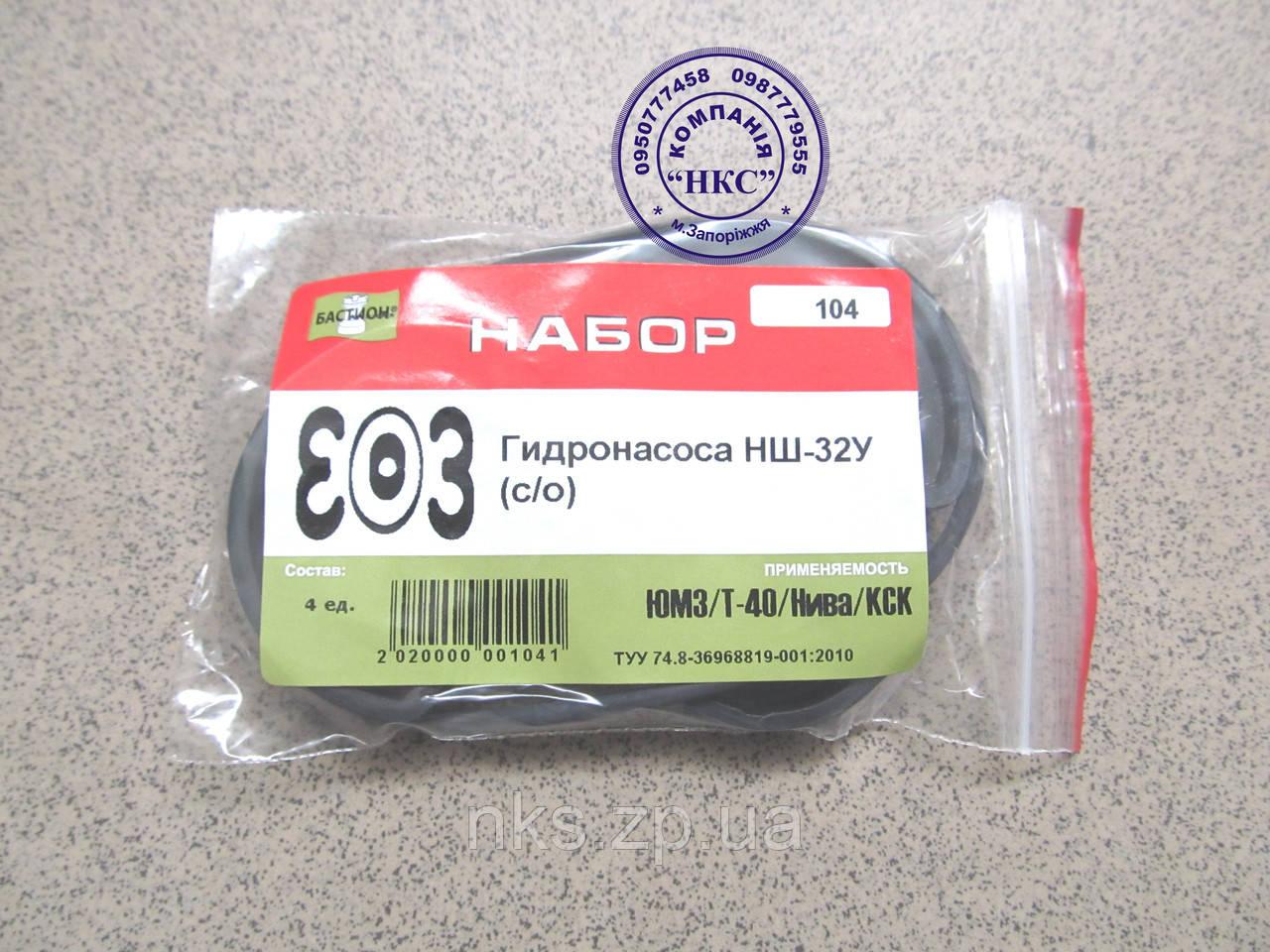 Р/к Насоса НШ-32У старого образца.