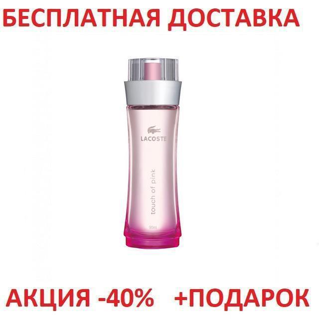 Lacoste Touch Of Pink Лакоста Тач оф Пинк Original size Женская туалетная вода Парфюмированная Парфуми