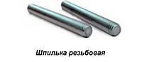 Шпилька резьбовая М3х1000  DIN 975 оц