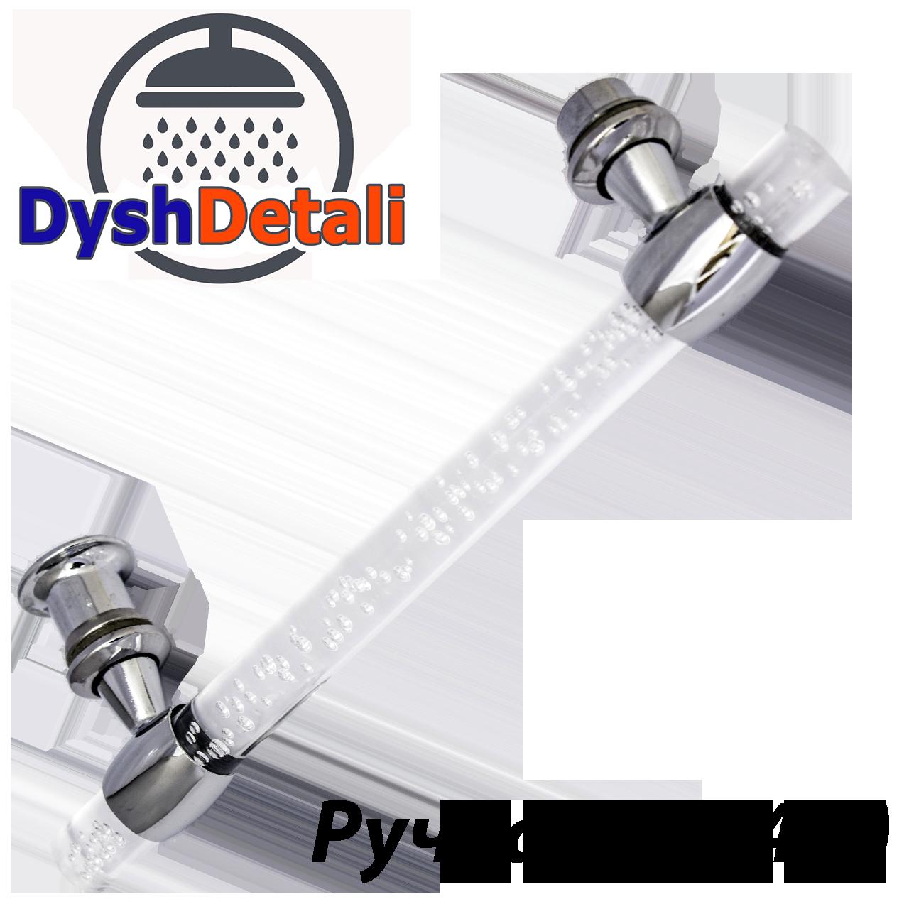 Ручка для дверей душевой кабины на два отверстия ( H-643 ) Пластик+Метал