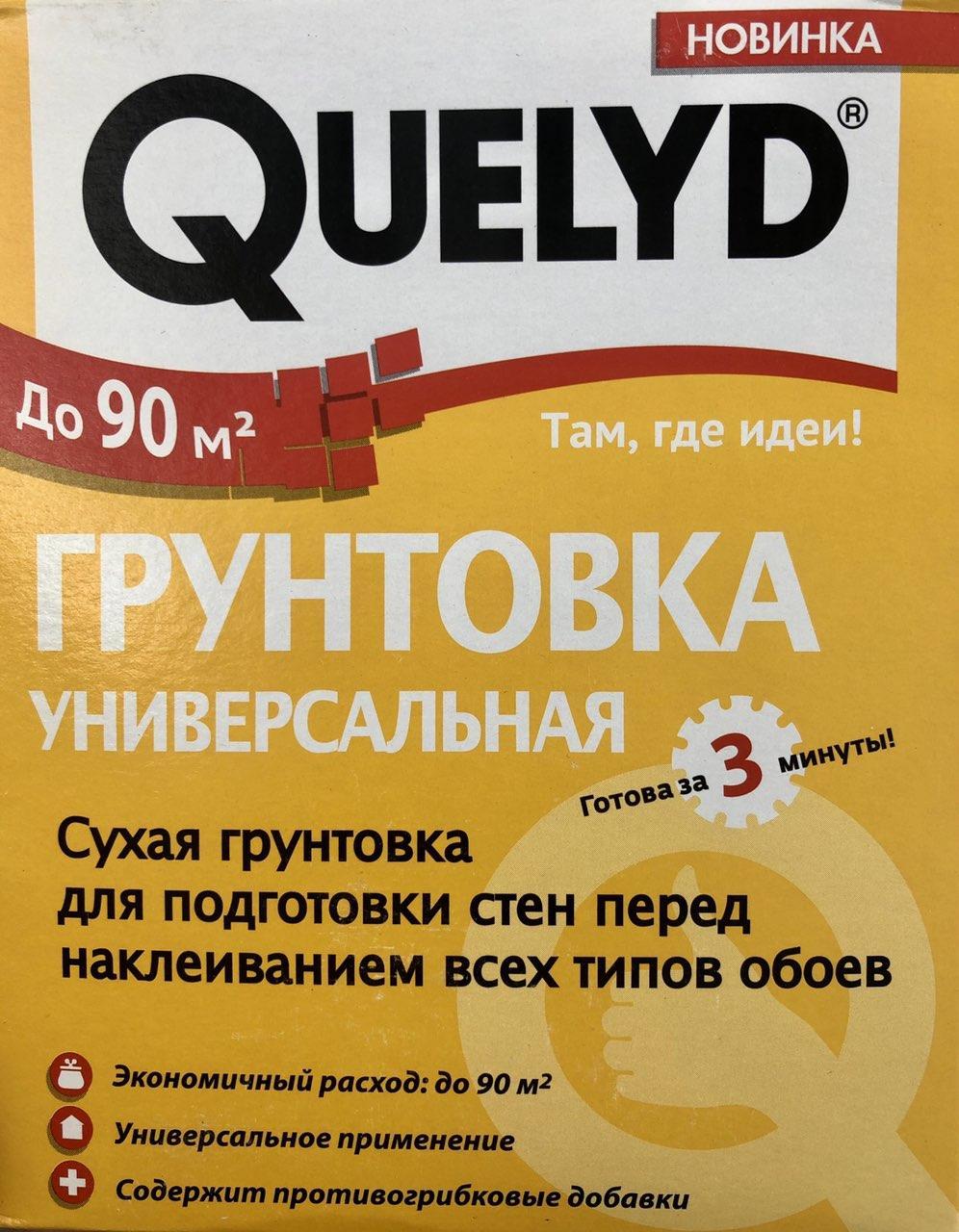 Клей Quelyd Грунтовка Универсальная 180 г. до 90мк/в