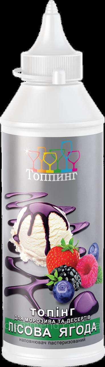 Топпинг кондитерский Лесная ягода ТМ Топпинг, 600 г.