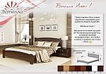 """Кровать двуспальная """"Венеция Люкс"""" из щита бука 160*200, Эстелла (Украина), фото 2"""