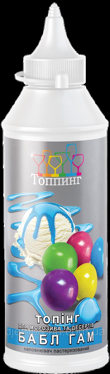 Топпинг для десертов и для мороженого Бабл Гам ТМ Топпинг, 600 г.