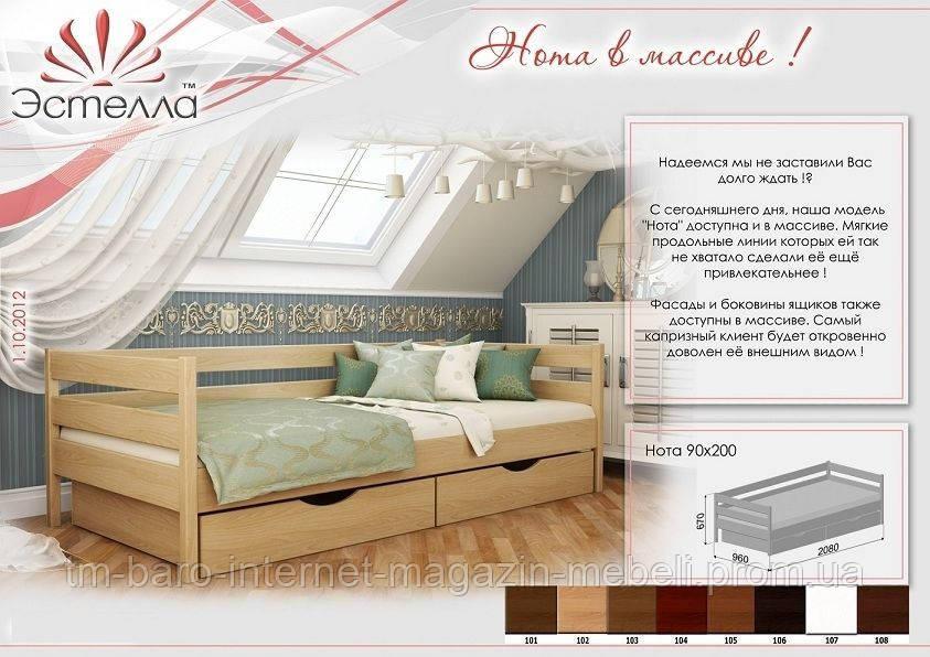 """Кровать подростковая """"Нота 102"""" из массива бука 90*200, Эстелла (Украина)"""