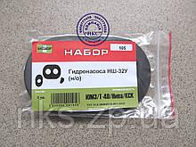 Р/к Насоса НШ-32У нового образца.