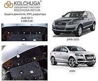 Защита на двигатель, КПП для Audi Q7 1 (2005-2015) Mодификация: 3,0D; 3,6; 4.2 quattro Кольчуга 2.0635.00 Покрытие: Zipoflex