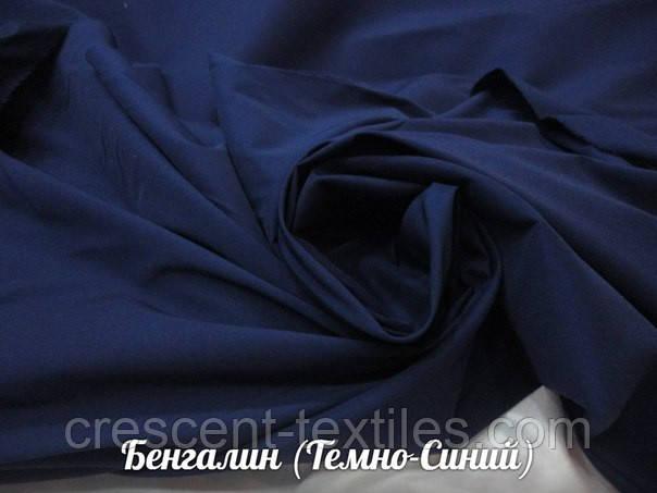 Бенгалин (Темно-Синий)