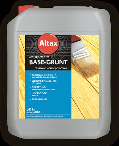 Base-Grunt глибококонсервуючий ALTAX 0,75 л   /6шт/, фото 2