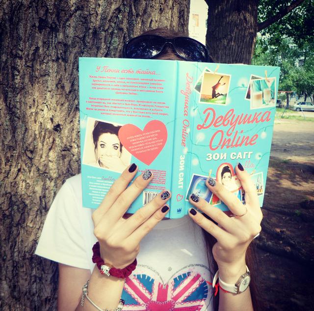 Девушка онлайн Зои Сагг книга