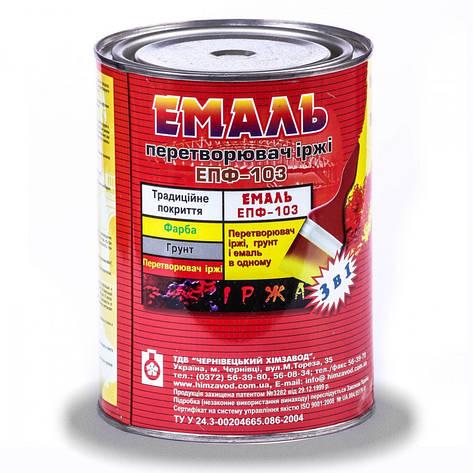 Емаль перетворювач іржі ЕПФ-103 ЧЕРНІВЦІ червоно-коричнева 1 кг   /12шт/, фото 2