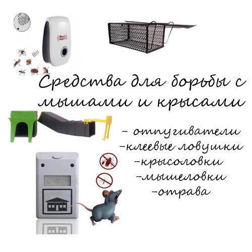 Средства для борьбы с грызунами в интернет-магазине metelka.in.ua